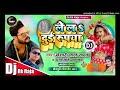 Laila 2 Rupaiya Khesari Lal Yadav new DJ remix MP3 song DJ remix 2021 ki