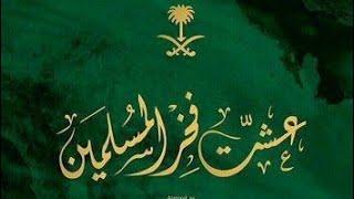 شيلة اليوم الوطني 90- هذي السعودية- جابر الساهر 2020 تحميل MP3