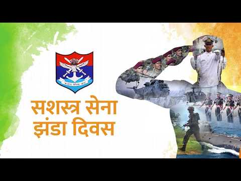 Let's salute the valour and sacrifice of our Armed Forces!