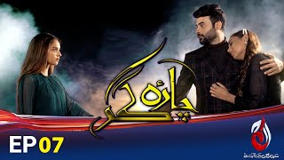 Charagar | Episode 7 | Faizan Sheikh, Sukyna Khan And Maryam Noor | Aaj Entertainment