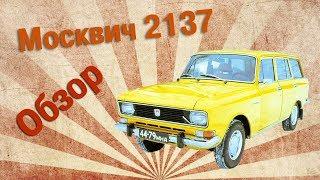 РетроРемБаза 77 Выпуск №1 | Обзор Москвич 2137