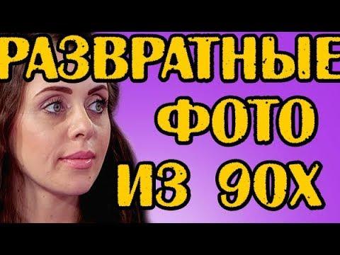РАЗВРАТНЫЕ ФОТО РАПЫ ИЗ 90Х! НОВОСТИ 13.07.2018 видео