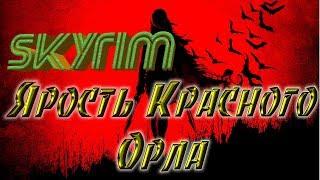 Skyrim►Ярость Красного Орла►Каирн Мятежника
