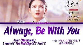 Solar MAMAMOO - Always, Be With You [나는 그대고 그대는 나였다] Lovers Of The Red Sky (홍천기) OST Part2 Lyrics/가사