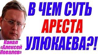 Михаил Делягин – Арест Улюкаева - Путин взялся за либералов?! 29.11.2016