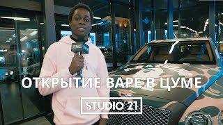 Вечеринка BAPE — видеоотчёт STUDIO 21