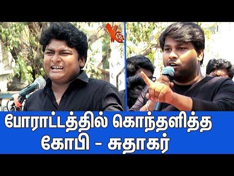 போராட்டத்தில் கொந்தளித்த கோபி - சுதாகர்  | Gopi Sudhakar Angry Speech In Cauvery Protest | IPL 2018