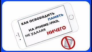 КАК ОЧИСТИТЬ ПАМЯТЬ iPHONE, НЕ УДАЛЯЯ ФАЙЛЫ. (#ОднимДублем 1)