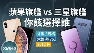 iPhone XS/XS Max vs Samsung S9+/Note 9 - Which Should You Buy? | 大對決#56【小翔 XIANG】