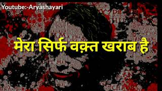 🔥Bad boys Attitude status video in hindi |whatsapp Attitude status|Attitude status video|Aryashayari