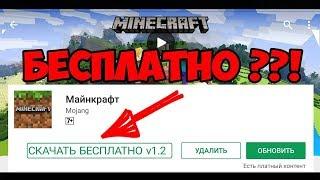 Скачать Майнкрафт 2  Бесплатно!  И установить Minecraft 2