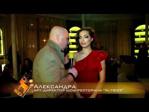 KOZA@Vinoteka ALTBIER - презентация звезды AltVino!