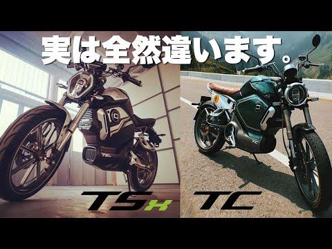 お洒落な電動バイクTC / TSXの違いはどこ?!徹底解説&お得なキャンペーン告知も!