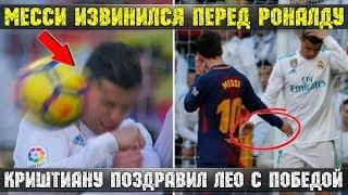 Месси извинился перед Роналду. Криштиану поздравил Лео с победой. Уважение в матче Барселона - Реал