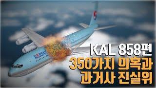 KAL 858, 350가지 의혹 제기와 진실위 보고서
