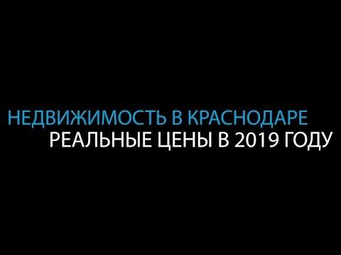 #6 VLOG - РЕАЛЬНЫЕ цены на недвижимость в Краснодаре в 2019г.