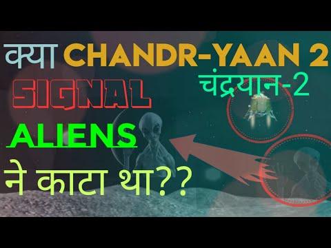 क्या चाँद पर Alien है?? आखिर क्यों  चंद्रयान-2 Soft Landing नहीं कर पाया? With Proof
