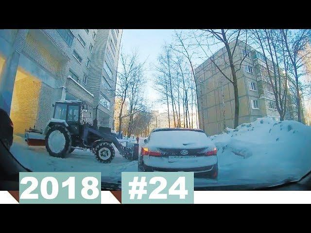 Новые записи с видеорегистратора ДТП и Аварий #24 (10.03.2018)