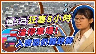 收假日國5恐塞到晚上 雪隧又變「停車場」(20201004/1600)