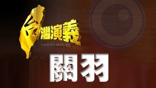 2013.04.07【台灣演義】武聖 關公