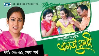 Alta Sundori   Episode 56-62 End   Bangla Comedy Natok   Chonchol Chowdhury   Shamim Zaman   Shorna