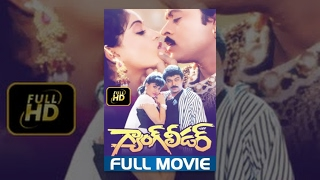 Gang Leader Telugu Full Movie    Chiranjeevi, Vijayashanti    Vijaya Bapineedu    Bappi Lahari