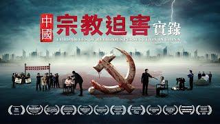 《中國宗教迫害實錄》中國基督徒的血淚史