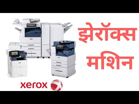 Xerox Photocopier Wc 7845 Colour Copier Refurbished