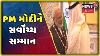PM Modi ને UAEમાં ઓર્ડર ઓફ ઝાયદથી કરાયા સન્માનિત