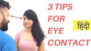 Ladki se EYE CONTACT kaise kare - 3 tips for PALANGTOD eye contact