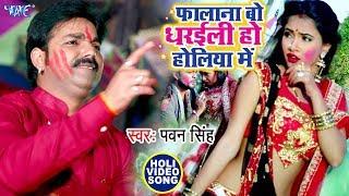 Pawan Singh का सबसे बड़ा होली धमाका - फालाना बो धरईली हो होलिया में | Holi Song 2019