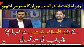 Special interview of Information Minister for Punjab Fayyaz-UL-Hassan Chauhan