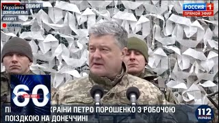 Порошенко подсчитал российские войска. 60 минут от 21.12.18