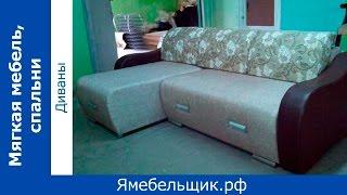 Диваны- изготовим диван вашей мечты.