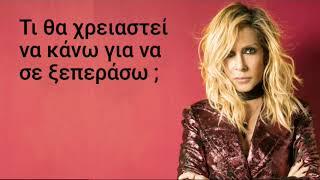 Anna Vissi - Kick The Habit (Greek Lyrics)