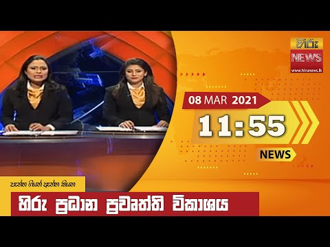 Hiru News 11.55 AM | 2021-03-08