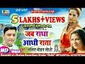 Kumaoni || Lalit Mohan Joshi || рдЬрдм рд░рд╛рдзрд╛ рдЖрдзреА рд░рд╛рддрд╛ || Jab Radha Aadhi Rata | Fauji Ghardesi | Neelam video download