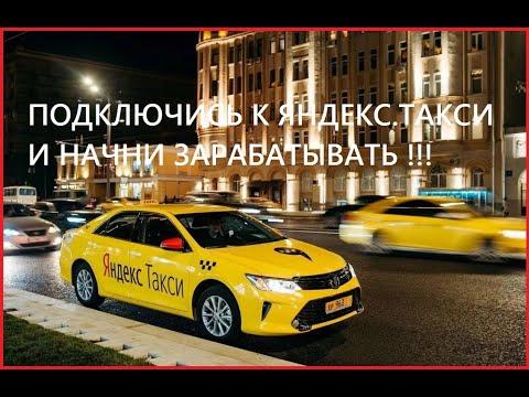 #Яндекс.Такси на Кубани и Дону это Уманское.Такси !