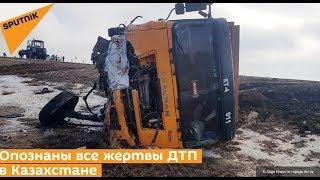 В ДТП в Казахстане погибли шестеро Узбекистанцев!! /Опознаны все жертвы/02.03.2018
