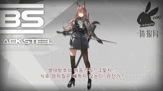 Franka  - (Arknights) - 명일방주 프란카 / Arknights Franka voice kor sub