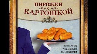 Пирожки с картошкой.Детективная комедия.
