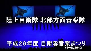 「陸上自衛隊北部方面音楽隊」「精霊の守り人」オープニングテーマ/まつり『平成29年度自衛隊音楽まつり』