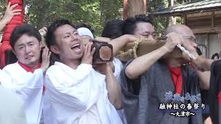 淡海をあるく 融神社の春祭り 大津市