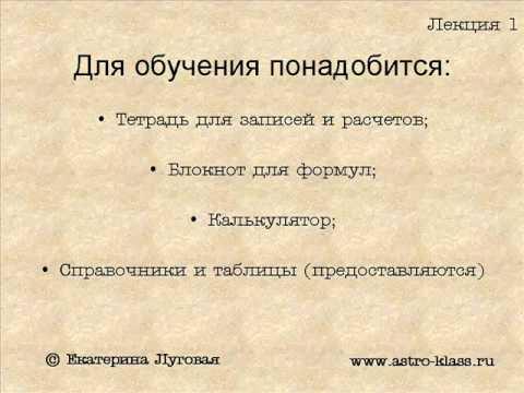 Астрология обучение в днепропетровске
