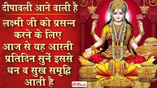 लक्ष्मी जी की रो आरती सुनने से धन व सुख समृद्धि आती है