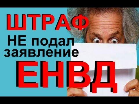 ЕНВД какой ШТРАФ за несвоевременную постановку на УЧЕТ!