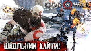 СВАРТАЛЬОФУРР #5 ➤ God of War ➤ Максимальная сложность