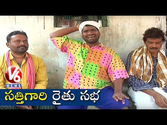 Bithiri Sathi Meeting With Farmers On Agriculture Investment Support Scheme