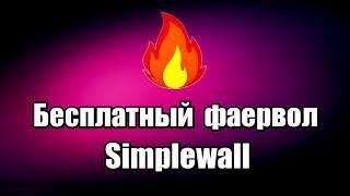 Бесплатный фаервол Simplewall на русском языке, контролирует доступ программ к Интернету, предотвращает утечку личной информации.  Скачать бесплатный фаервол Simplewall: https://progipk.blogspot.com/2019/05/simplewall.html  Видео
