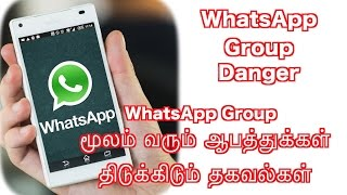 Whatsapp group names for friends     how to safe send message whatsapp tamil